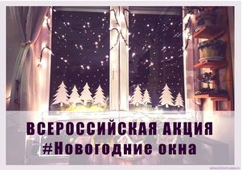 Акция «#Новогодние Окна» стартовала в Веселовском районе!