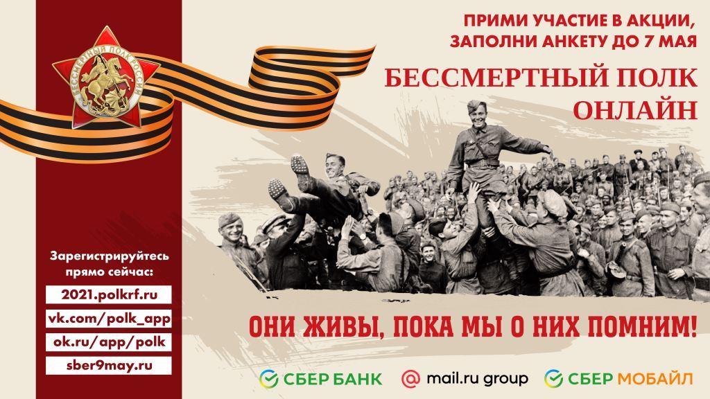 Всероссийская акция «Бессмертный полк онлай»